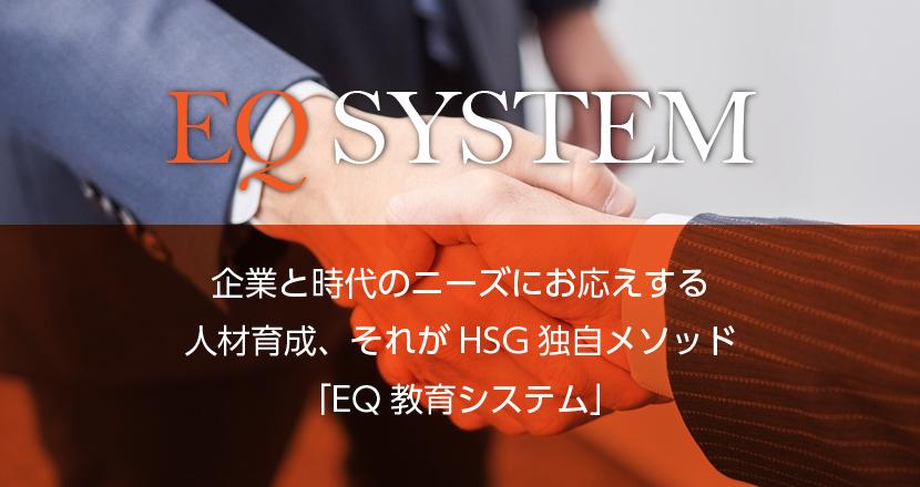 役員送迎のセネックサービス EQシステムのご案内